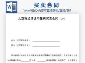 北京市����m用住房�I�u合同�f�h范本Word模板