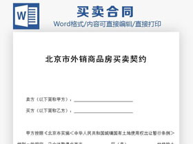 北京市外�N商品房�I�u合同Word模板
