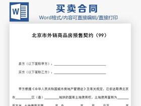 北京市外�N商品房�A售合同Word模板