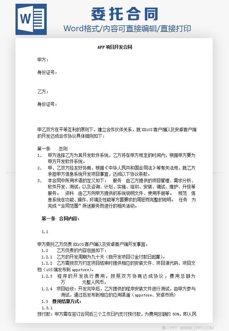 APP�目委托�_�l合同Word模板