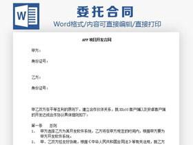 APP项目委托开发合同Word模板