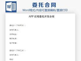 APP��用委托�_�l合同Word模板