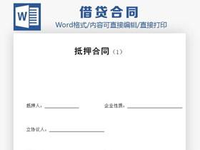 房子贷款抵押合同范本Word模板