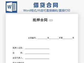 房子贷款抵押合同Word模板