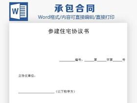 参建住宅协议合同Word模板