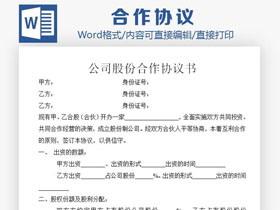 公司股份合作协议书范本Word模板