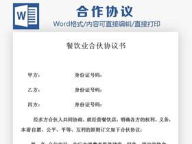 餐饮业合伙投资协议书范本Word模板