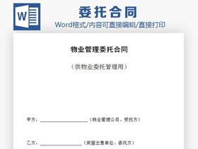 物业管理委托合同Word模板