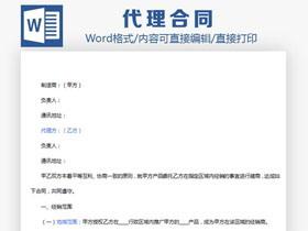 厂家和经销商代理合同范本Word模板