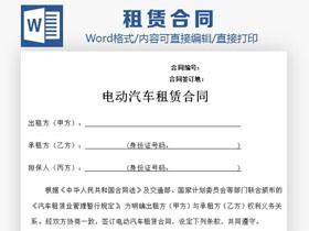 电动汽车车辆租赁合同Word模板