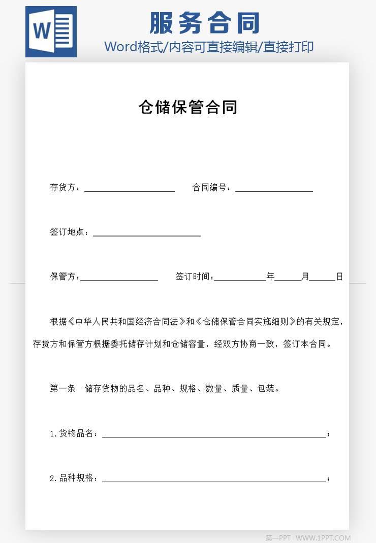 仓储合同和保管合同协议书Word模板