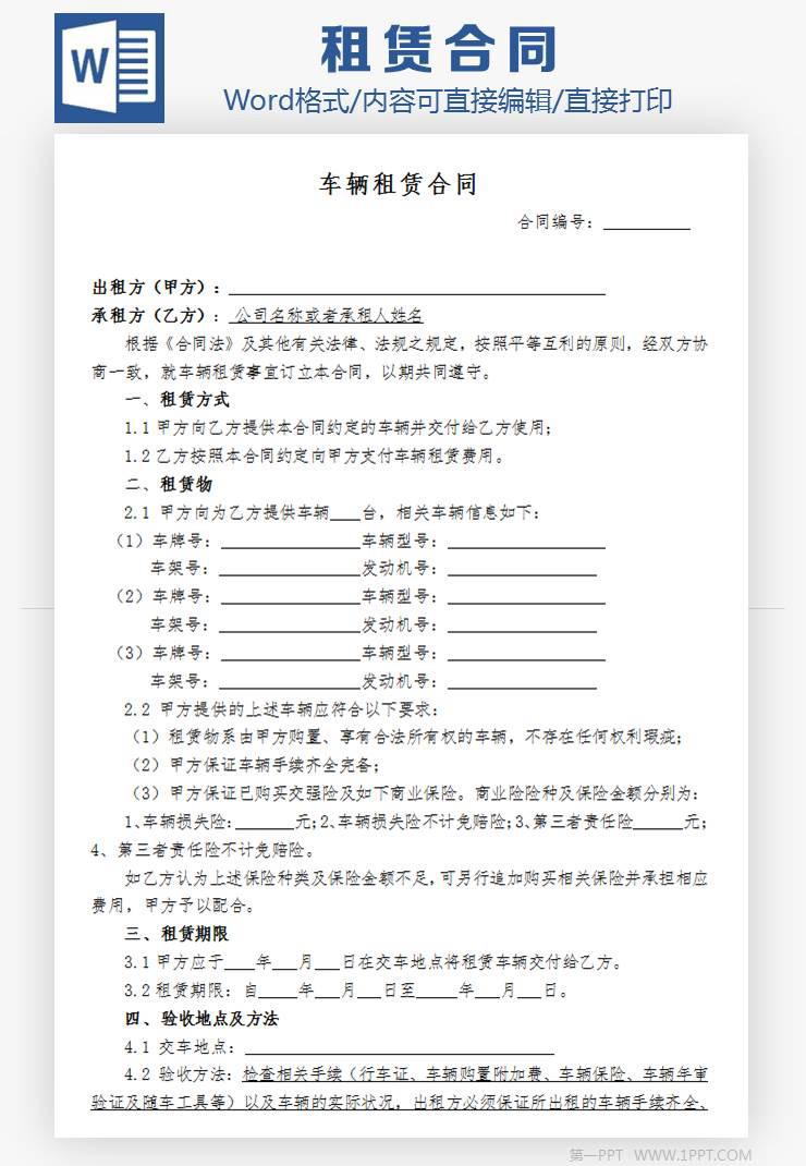 ��人��v租�U�f�h合同范本Word模板