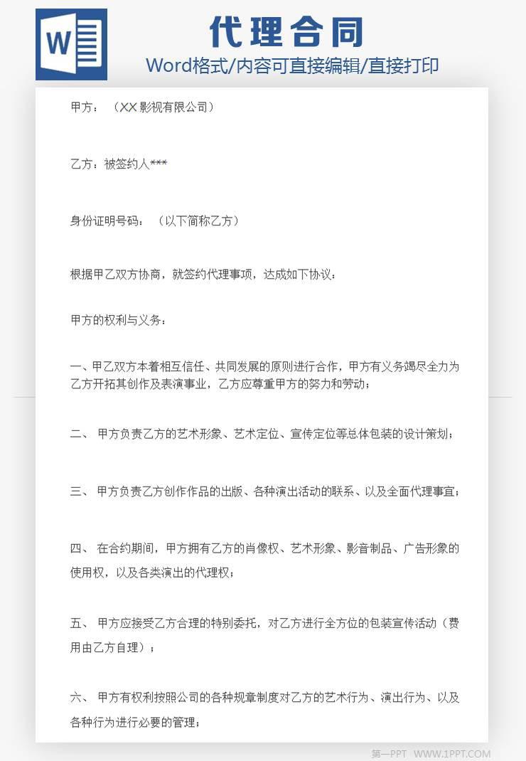 影�公司昊冥�t是�ι狭塌Q王�人��s合同Word模板