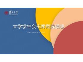 彩色简洁大学生学生会主席竞选PPT模板