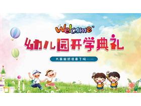 彩色可爱卡通幼儿园开学典礼PPT模板
