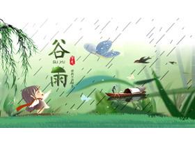 绿色清新卡通谷雨节气介绍PPT模板