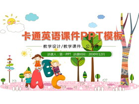 卡通儿童英文字母背景的英语课PPT模板