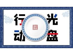 青花瓷盘背景的光盘行动PPT模板