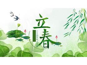 清新绿色立春节气介绍PPT模板