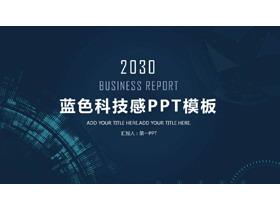 蓝色简洁抽象圆环背景的科技感PPT模板