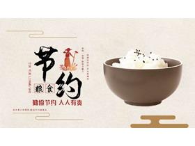一碗米饭背景的节约粮食PPT模板