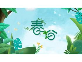 清新绿色春分节气介绍PPT模板