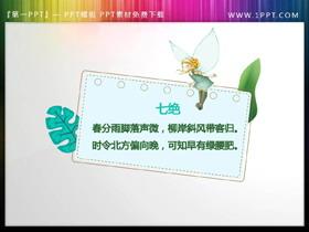 绿色植物装饰的卡通PPT文本框素材