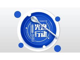 蓝色精致UI风格光盘行动PPT模板