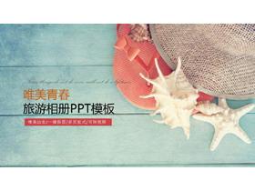 海螺海星背景的旅行相��PPT模板