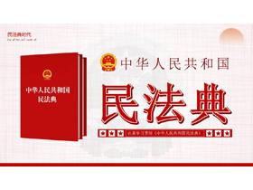 《中华人民共和国民法典》主题PPT模板