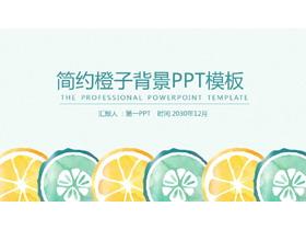 清新简约水彩橙子背景PPT模板免费下载
