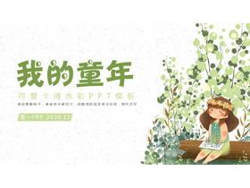 简洁绿色水彩卡通可爱女孩PPT模板