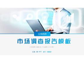 蓝色简洁市场调查报告PPT模板