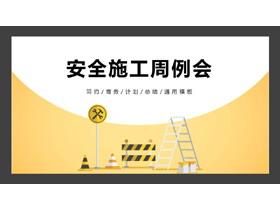 安全施工管理周例��PPT模板