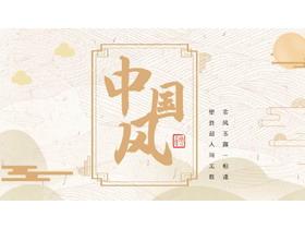 金色古典图案背景新中式中国风PPT模板