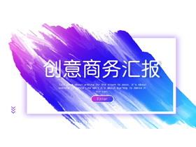 简洁创意蓝紫素材笔触背景商务PPT模板