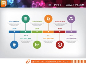 40页彩色扁平化PPT时间轴