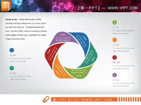 20��彩色扁平化�A形�M合�P系PPT�D表
