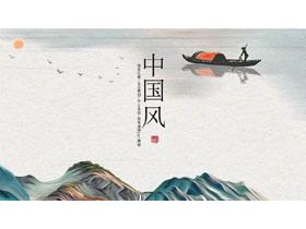 古典雅致山水画背景PPT模板免费下载