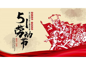 红色劳动剪切画背景的五一劳动节PPT模板