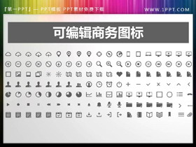 133个可变颜色的商务PPT图标素材