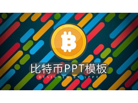 彩色斜线背景的比特币主题PPT模板