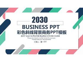 时尚彩色斜线背景商务PPT模板免费下载