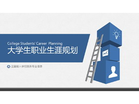 蓝色稳重大学生职业规划PPT模板