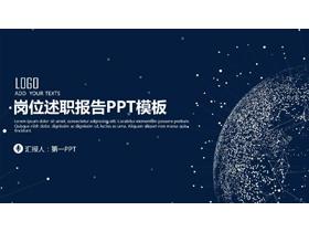 �{色�c�粒子星球背景的��位述��蟾�PPT模板