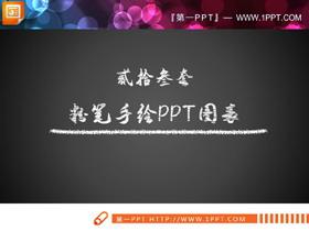 23套白色粉笔手绘PPT图表合集