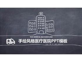 粉笔手绘医院医疗PPT主题模板