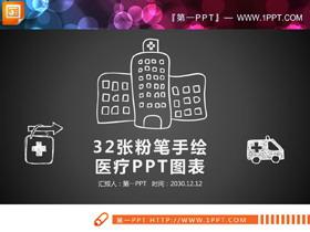 32套白色粉笔手绘医疗PPT图表