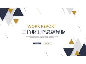 蓝黄三角形背景的工作总结PPT模板