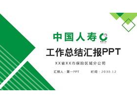 中国人寿工作总结PPT模板